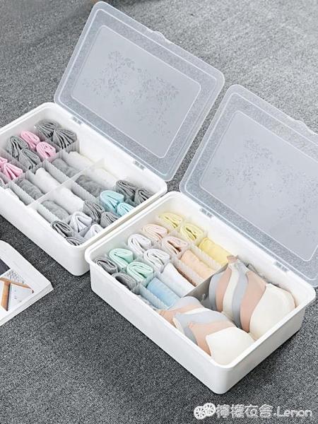 內衣褲收納箱 三合一格子收納盒塑料分格內衣盒襪子內衣收納神器分隔內衣褲盒子 檸檬衣舍