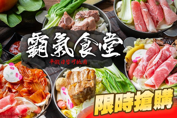 【台北】霸氣食堂 #GOMAJI吃喝玩樂券#電子票券#美食餐飲