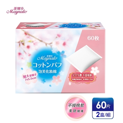 美娜多 泡芙化妝棉 細緻壓邊不掉棉絮(60片x2盒)