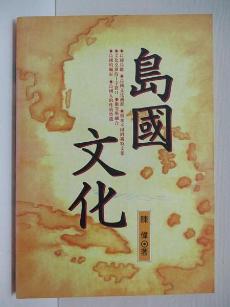 【書寶二手書T1/社會_CWN】島國文化_陳偉