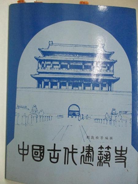 【書寶二手書T1/建築_EVI】中國古代建築史_劉敦楨