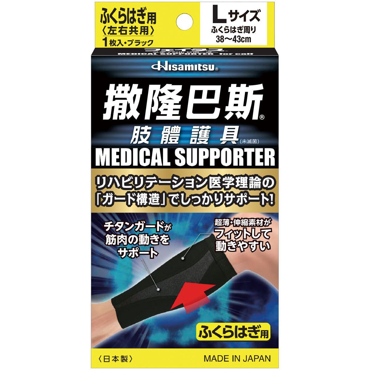 撒隆巴斯 肢體護具(未滅菌)小腿用 L