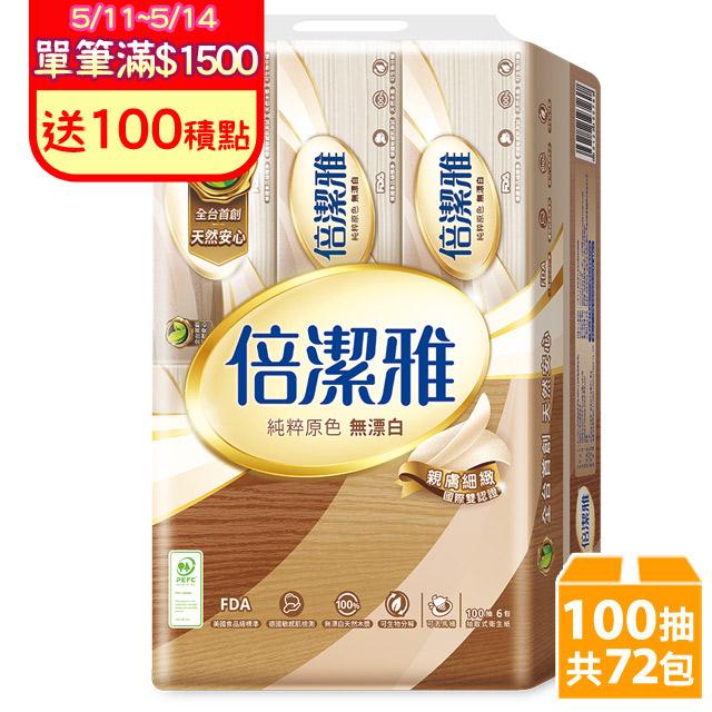 倍潔雅 無漂白抽取衛生紙 PEFC(100抽x6包x12袋/箱)