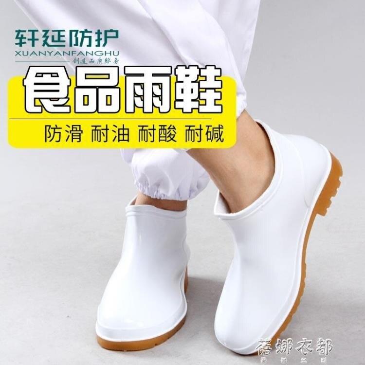 食品雨鞋白色衛生靴男女低幫水鞋廚房防滑套鞋防水耐酸堿短筒膠鞋【免運快出】