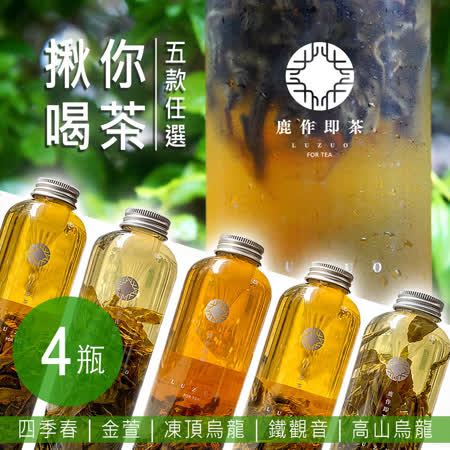 【鹿作即茶】揪你喝茶五款任選 4瓶 (500ml/瓶)