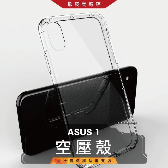 空壓殼 防摔殼 保護殼 手機殼 ASUS Zenfone5 zenfone 4 3 MAX Pro Plus (金士曼)