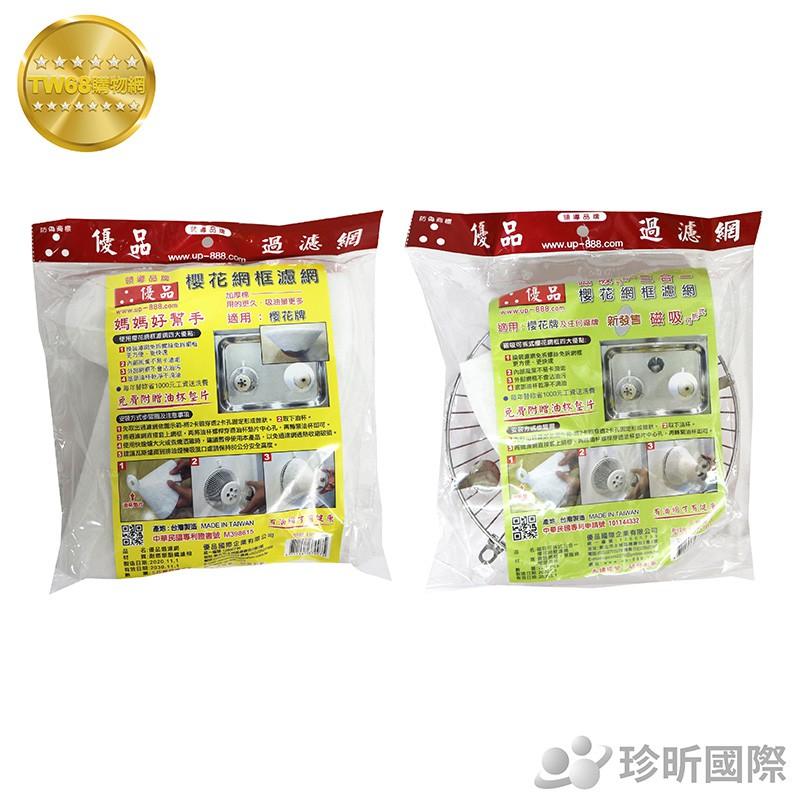 磁吸可拆式三合一櫻花網框濾網 台灣製|濾網棉|兩款可選|直徑約12-19.5cm|過濾網|廚房|清潔【TW68】