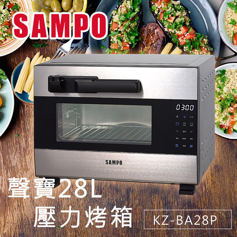 *SAMPO聲寶壓力烤箱KZ-BA28P