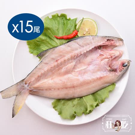 【狂吃crazy eat】薄鹽午仔魚一夜干 270g(±10g)/入 共15尾