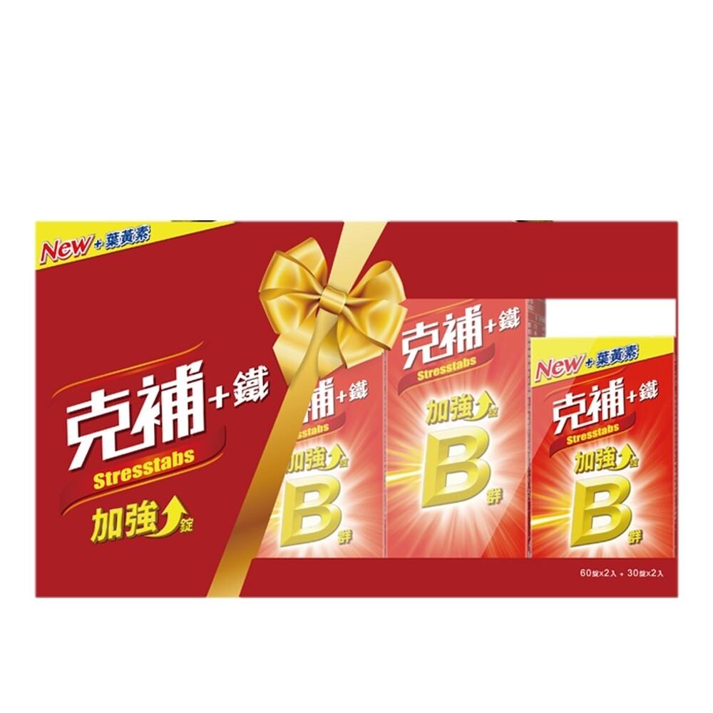 克補 b群+鐵加強錠禮盒 (30錠+60錠)x2 共180錠