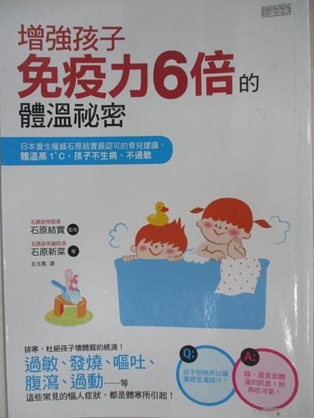 【書寶二手書T1/養生_C2K】增強孩子免疫力6倍的體溫祕密_石原新菜