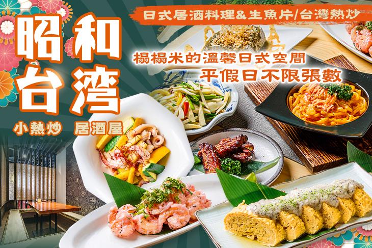 【台北】昭和台灣(小熱炒/居酒屋) #GOMAJI吃喝玩樂券#電子票券#美食餐飲