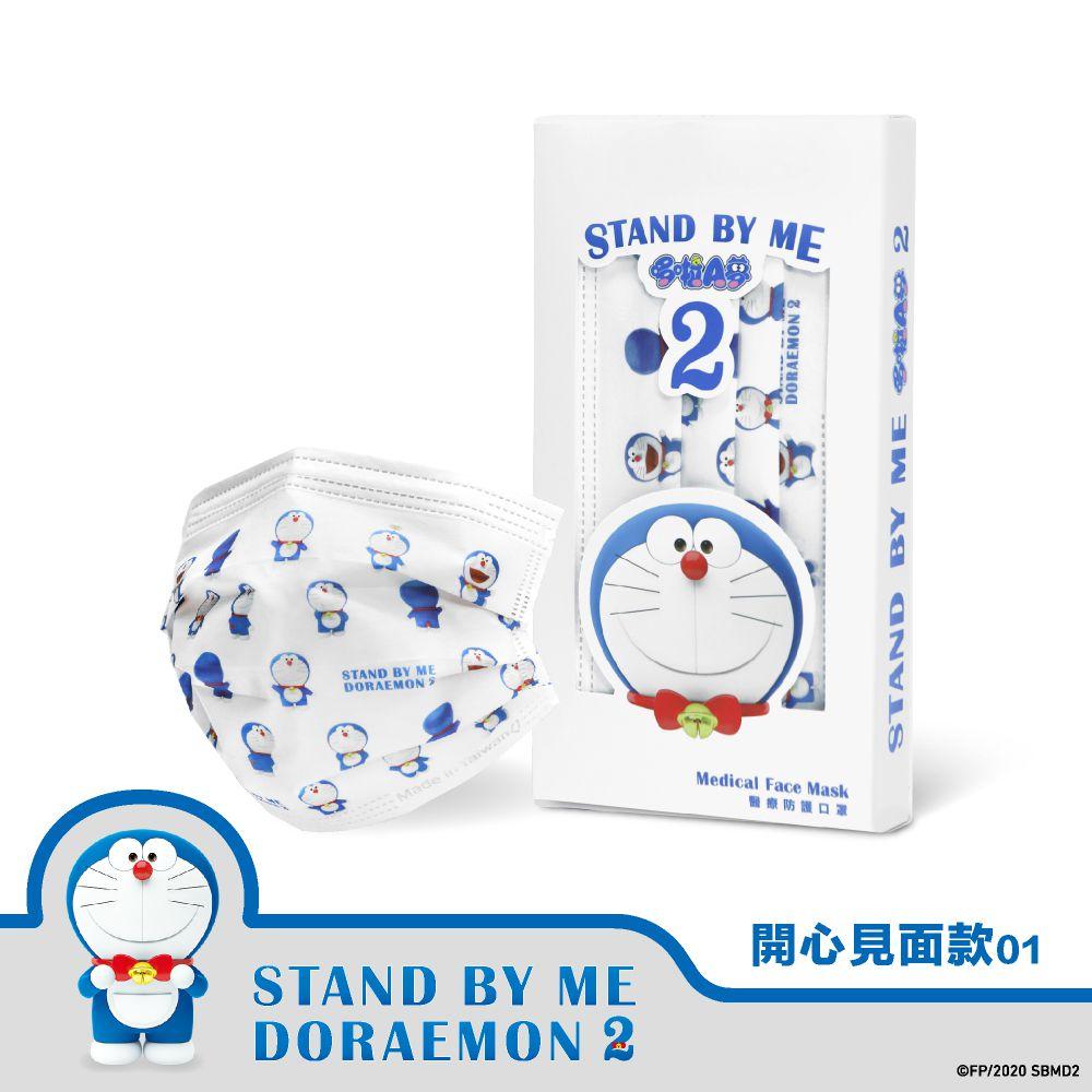 STAND BY ME 哆啦A夢2 兒童醫療口罩10入-開心見面款01