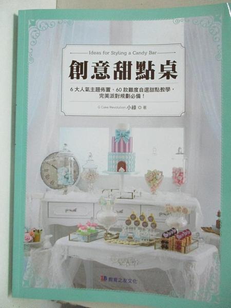 【書寶二手書T1/餐飲_EW6】創意甜點桌:6大人氣主題佈置、60款難度自選甜點教學,完美派對規劃