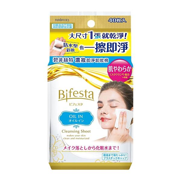 Bifesta 碧菲絲特 特濃妝即淨卸妝棉 40枚入 抽取式 卸粧棉【BG Shop】可清潔全臉