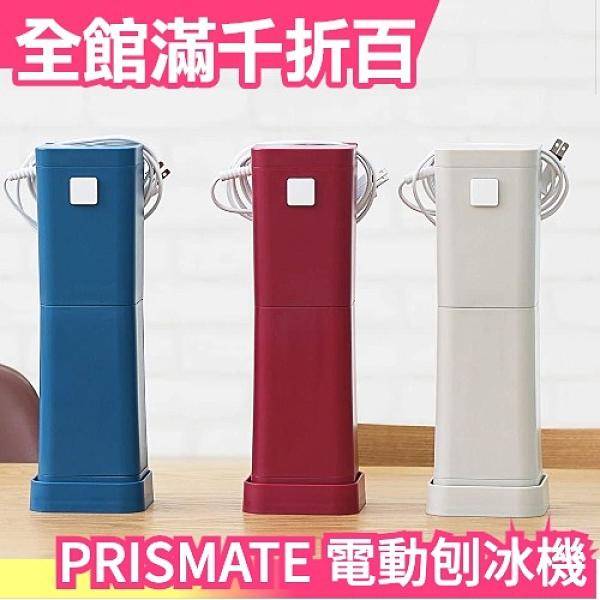 【紅色】日本 PRISMATE 電動刨冰機 剉冰機 碎冰機 消暑 夏天夏季 吃冰 園遊會【小福部屋】