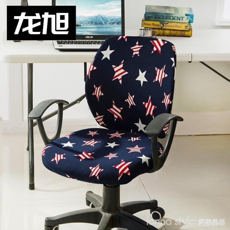 椅包套辦公椅套子轉椅電腦椅子上的套罩通用分體分體家用凳子 Lanna