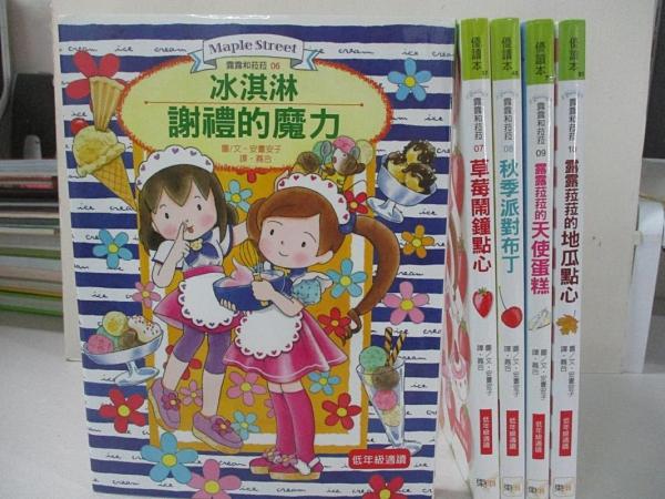 【書寶二手書T1/兒童文學_C4H】露露和菈菈6-10套書(2013新版)_安晝安子,  蕘合