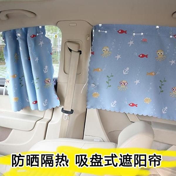 創意兒童汽車遮陽簾車窗簾吸盤式車載遮光簾側窗防曬卡通車用 韓美e站