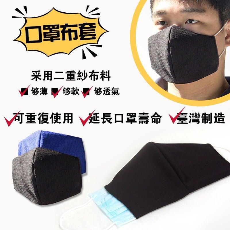 【24H出貨】臺灣現貨 口罩套 預防病毒延長醫療防疫口罩(不含口罩)