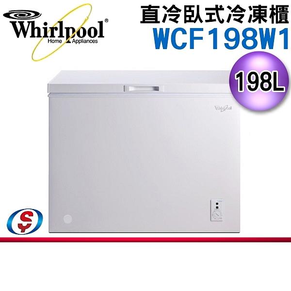 【信源】198公升【Whirlpool 惠而浦】直冷臥式冷凍櫃 WCF198W1