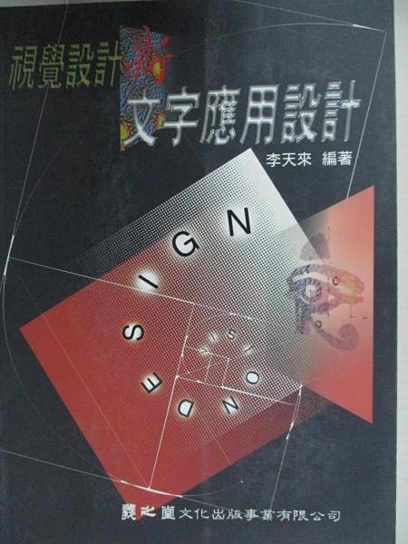 【書寶二手書T1/廣告_EXP】新視覺設計:文字應用設計 2/e_原價600_李 天來