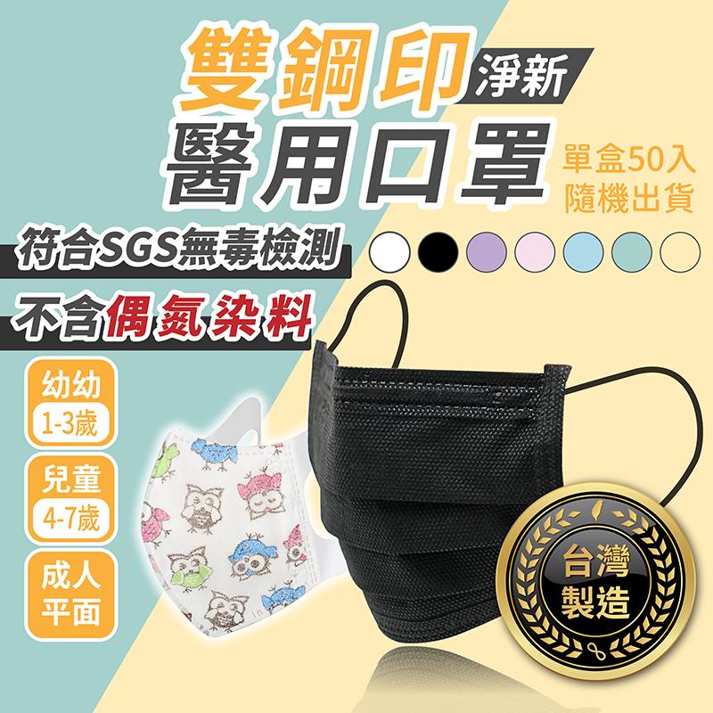 台灣出貨+免運 台灣製 兒童口罩 雙鋼印醫療級平面口罩立體寬耳 醫療用口罩 醫療口罩 成人口罩