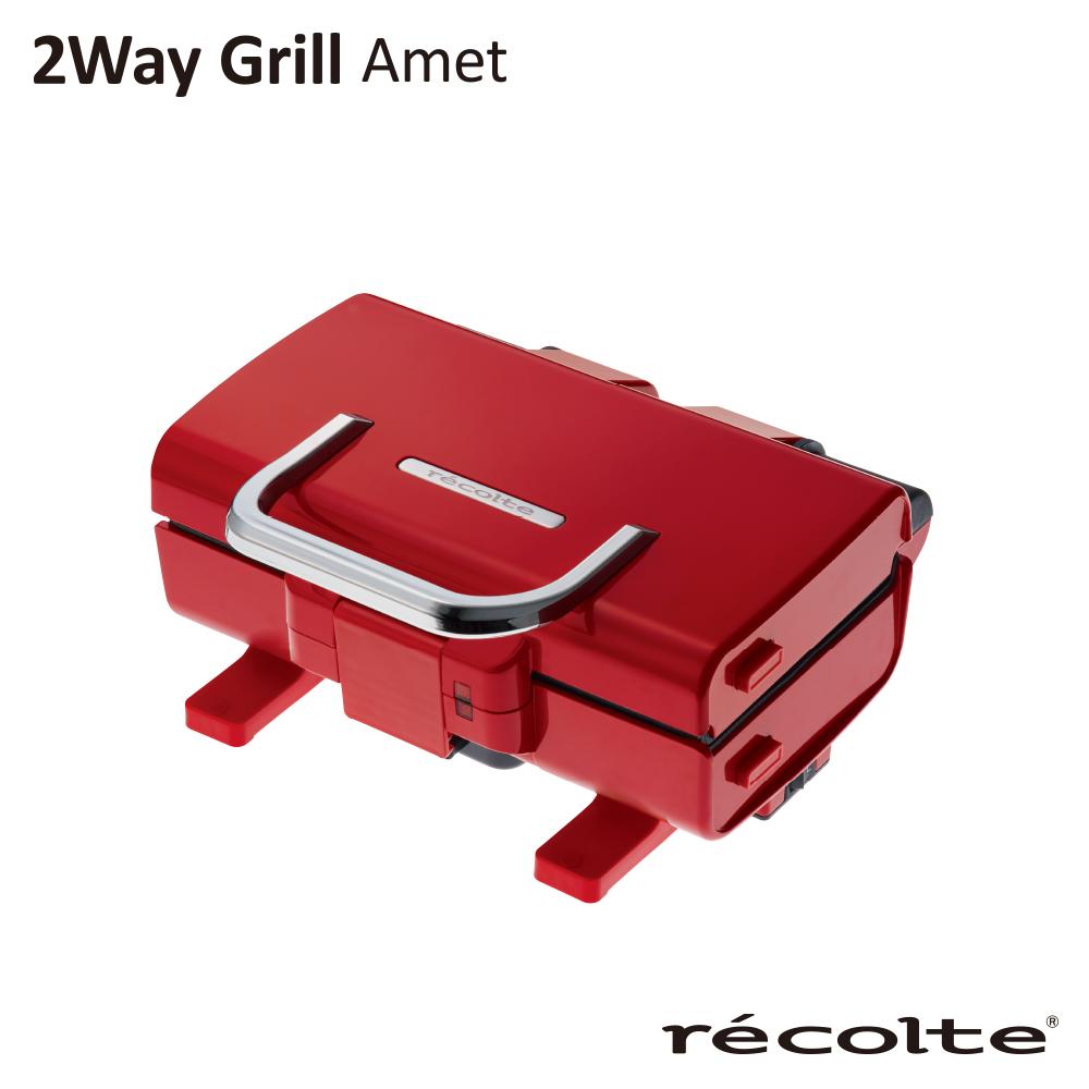 recolte日本麗克特 2Way Grill Amet 雙面煎烤盤