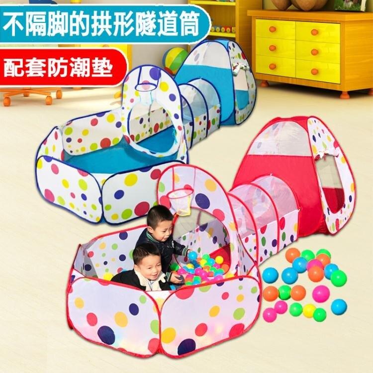 兒童帳篷室內戶外游戲屋寶寶玩具陽光隧道筒可投籃海洋球池【快速出貨】