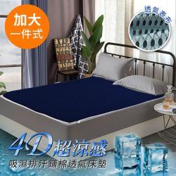 精靈工廠 吸濕排汗 4D超涼感透氣床墊/三色任選-加大