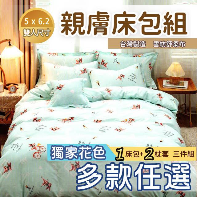 大王抱枕雙人床包 三件組 5x6.2 多款獨家花色 台灣製床包組 不含被套花色八館