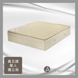 【多瓦娜】真五線科技乳膠單人獨立筒床墊-3.5尺
