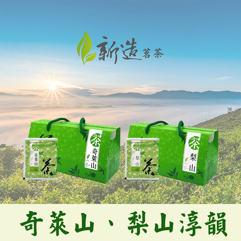 【新造茗茶】台灣高山茶包(32入/盒)奇萊山高冷茶/梨山醇韻茶/冷泡茶/烏龍茶