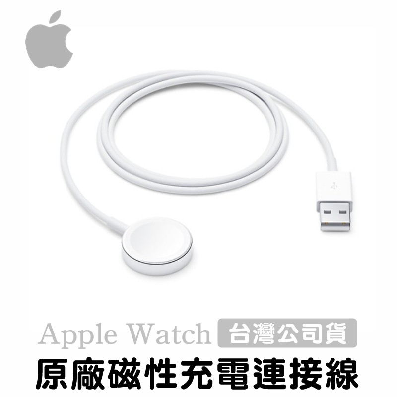 蘋果 原廠配件 Apple Watch SE/S6 38/40/42/44mm 磁性充電連接線 磁充線 充電線 充電器