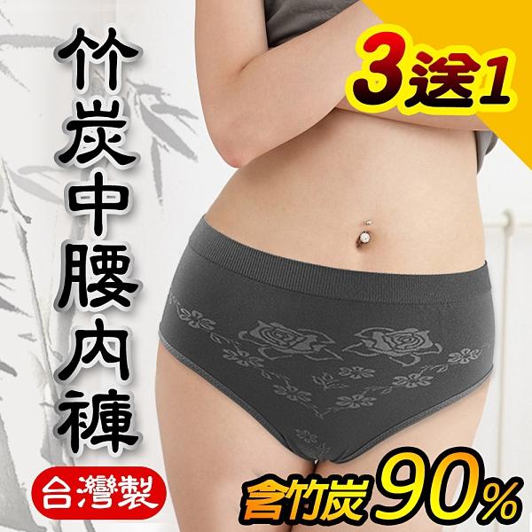 【源之氣】竹炭無縫女三角中腰內褲(3+1件) RM-20016 -台灣製