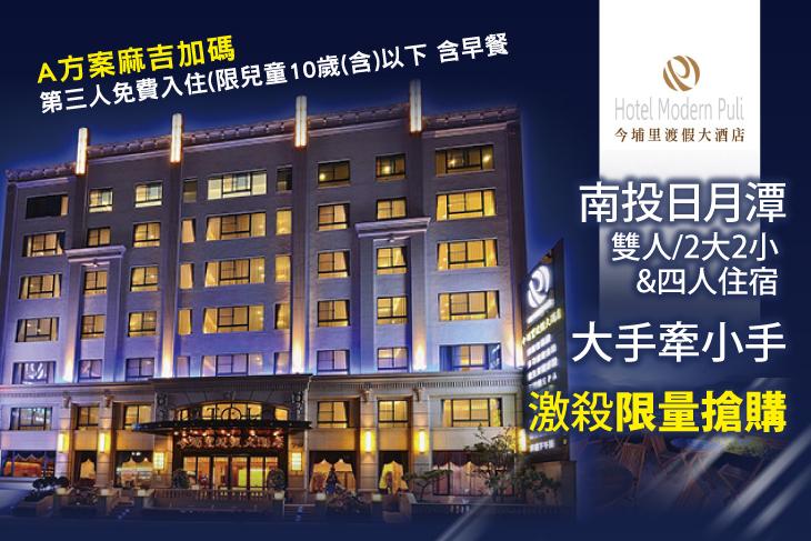 【南投,埔里】今埔里渡假大酒店 #GOMAJI吃喝玩樂券#電子票券#飯店商旅