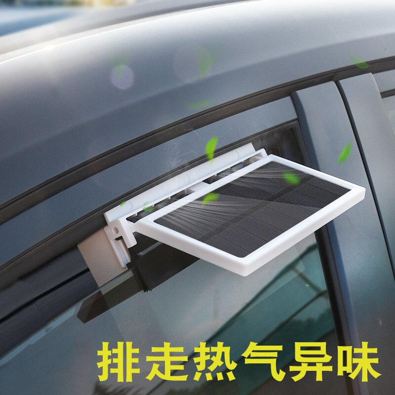 汽車抽氣扇 換氣扇 排風扇 汽車車載太陽能冷卻降溫神器車窗風扇排氣排風換氣扇車內排熱散熱
