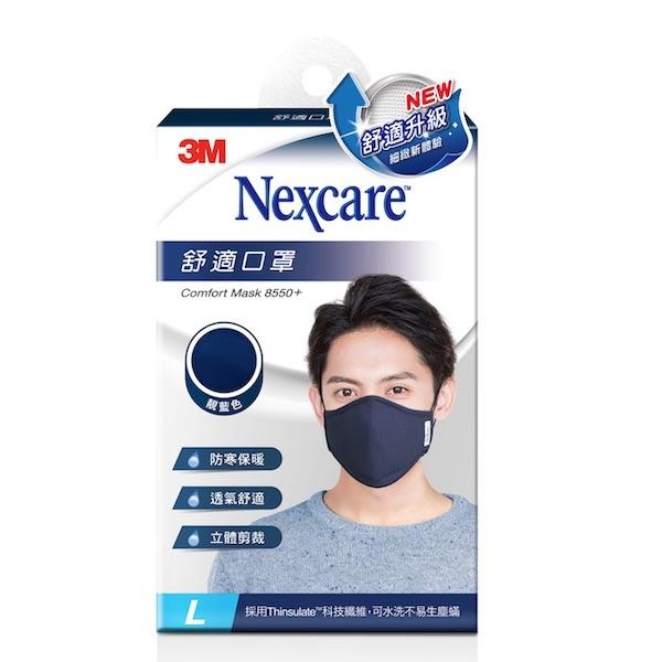 3M舒適口罩L(藍色)