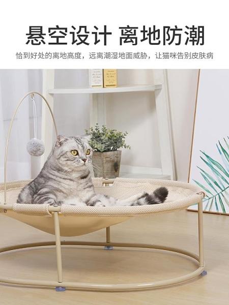 貓窩貓床夏季涼窩四季通用貓吊床寵物窩貓咪吊床網紅吊籃睡覺用品