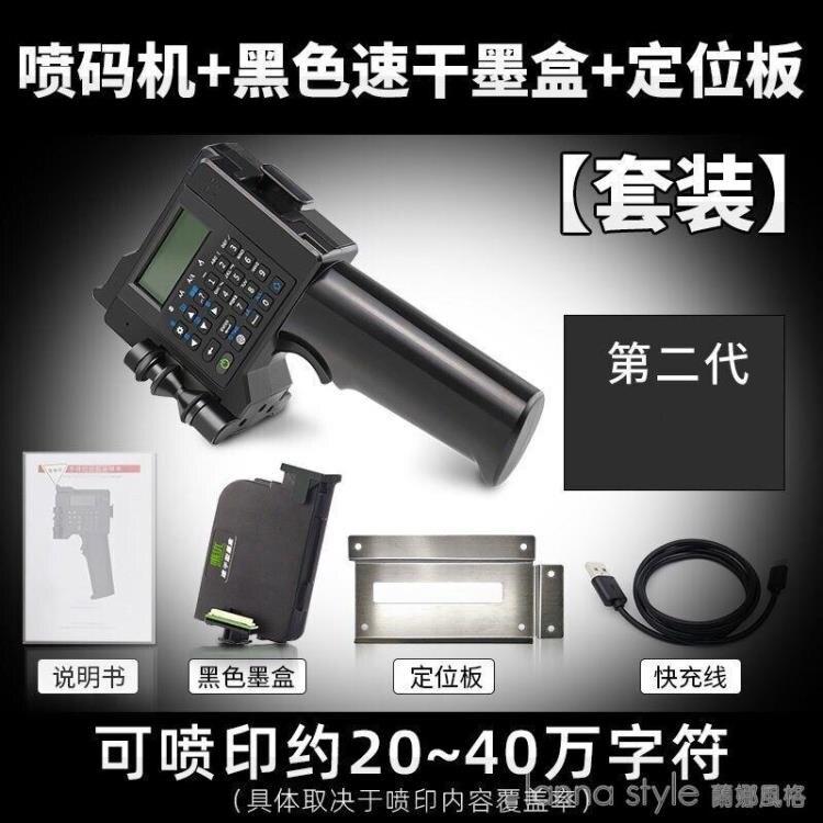 智能手持式噴碼機全自動生產日期打碼器標簽機數字編號價格條碼標價機二維碼 新品全館85折 YTL