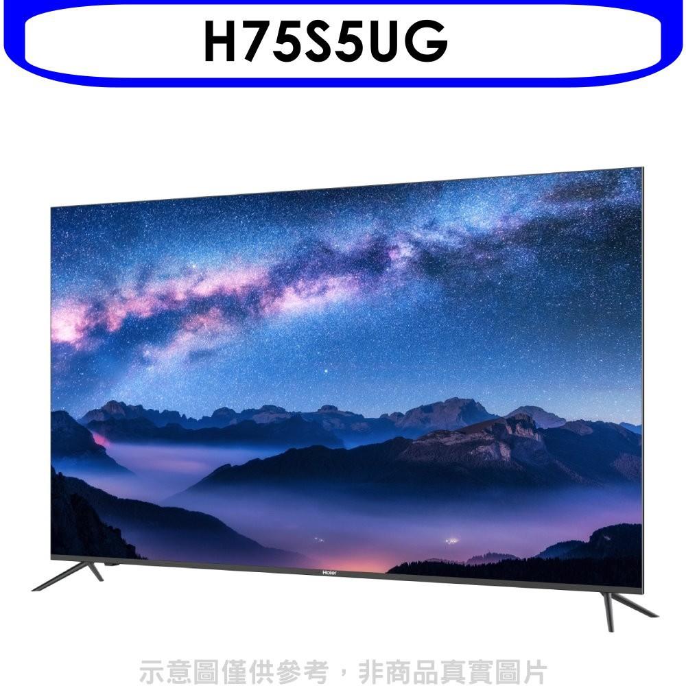 海爾【H75S5UG】75吋GOOGLE認證TV安卓9.0(與75PUH6303同尺寸)電視 分12期0利率