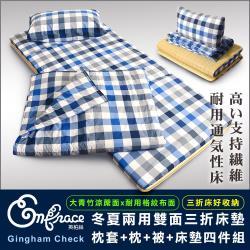 Embrace英柏絲 學生外宿組合(格藍)單人3尺 冬夏兩用 竹青透氣床墊+枕+被 宿舍 折疊床墊 懶人包