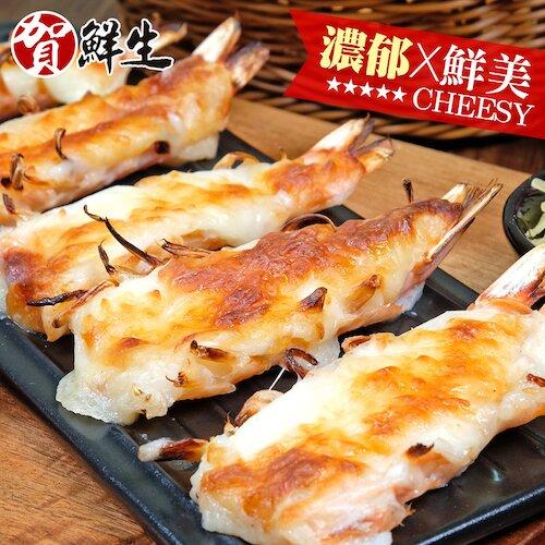 【賀鮮生】白醬起司焗天使紅蝦6盒(5尾/盒)