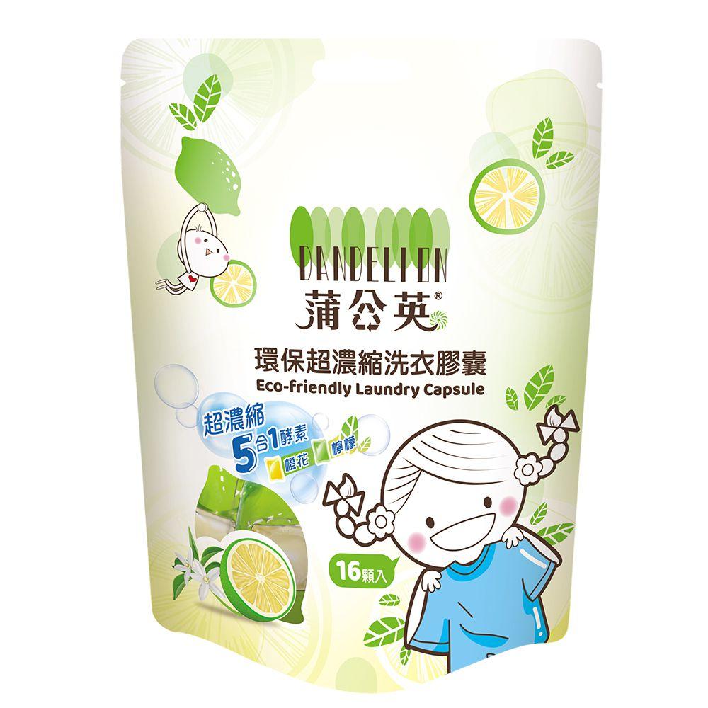 蒲公英環保超濃縮洗衣膠囊8gX16顆/1包
