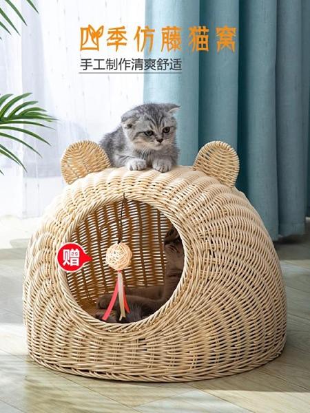 貓窩四季通用半封閉式貓咪寵物窩透氣可水洗手工藤編編制夏季涼窩