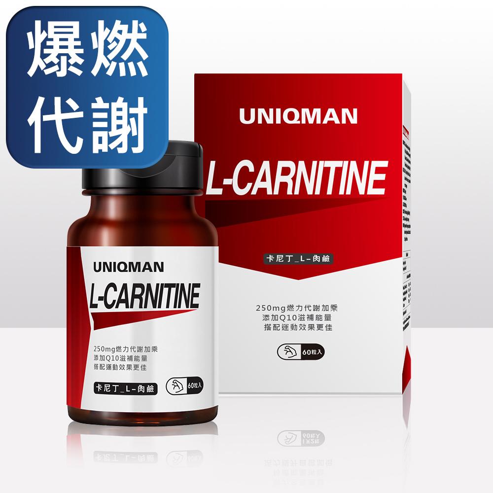 UNIQMAN-卡尼丁_L-肉鹼膠囊食品 (60顆/瓶)