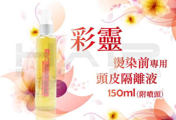 彩靈燙染前專用頭皮隔離液 150ml(附噴頭)