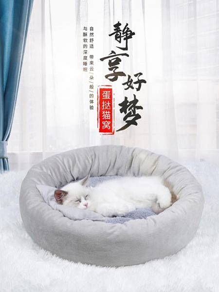 蛋撻貓窩貓屋四季通用寵物夏季保暖狗窩貓咪用品夏天涼席貓床加厚