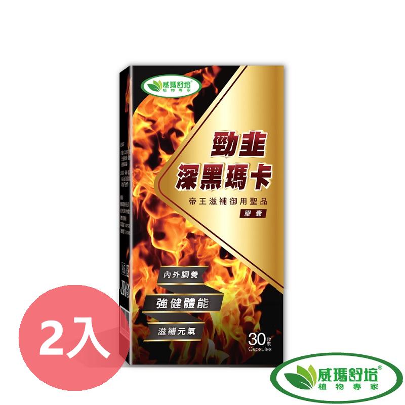 [威瑪舒培] 勁韭深黑瑪卡膠囊 (30顆/盒) 2入組