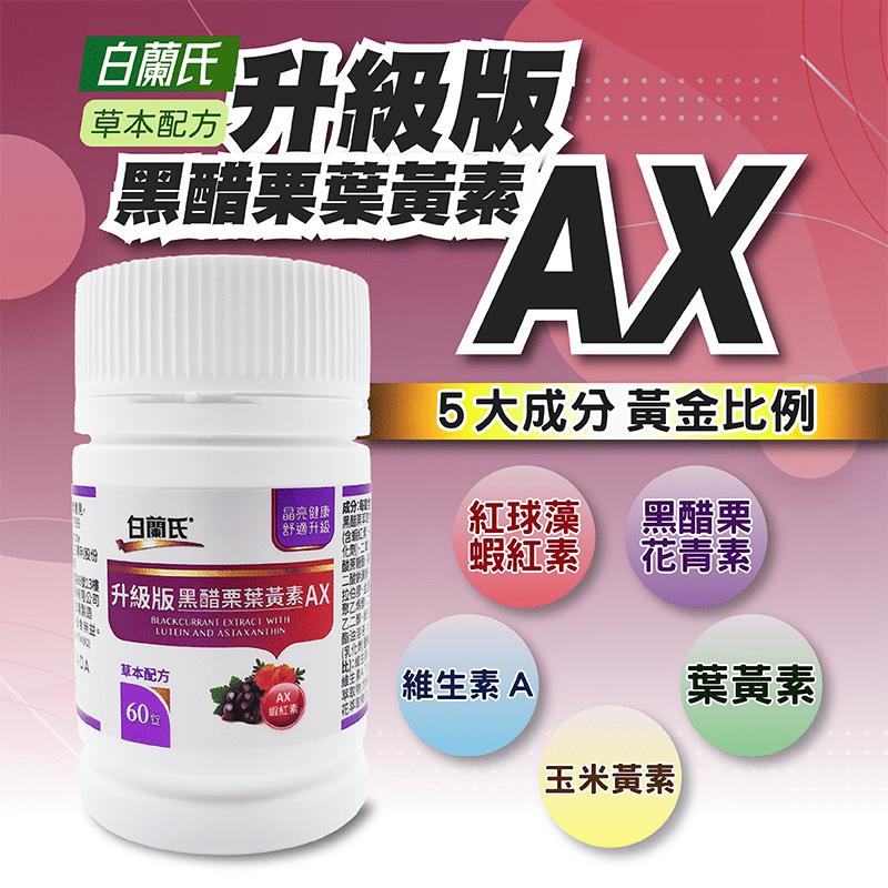 白蘭氏 升級版黑醋栗葉黃素AX 60錠/瓶